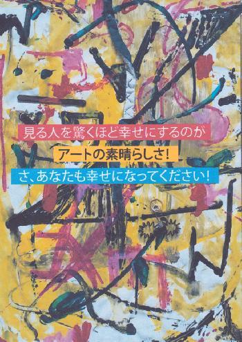 第2回 青木 進 個展 & マイ・コレクション展 見る人を驚くほど幸せにするのが アートの素晴らしさ! さ、あなたも幸せになってください!