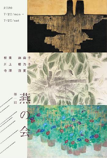 第一回 燕の会川上椰乃子  寺澤澄夏  秋葉麻由子